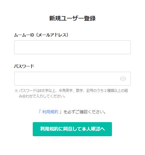 ムームードメイン 新規登録画面