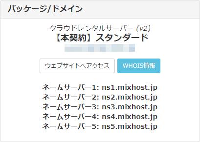ムームードメインの設定 mixhostのDNS確認