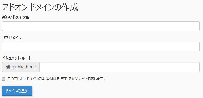 mixhost ドメイン設定2