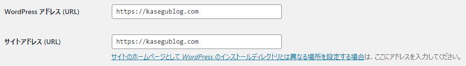 WordPress アドレス設定