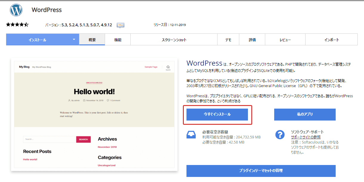 WordPressインストール2