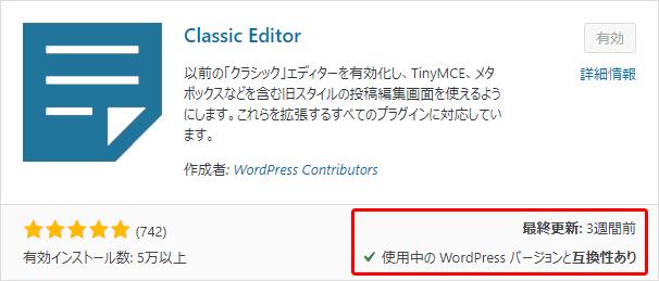 WordPressプラグインの互換性チェック方法